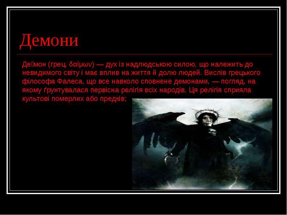 Демони Де мон (грец. δαίμων) — дух із надлюдською силою, що належить до невид...
