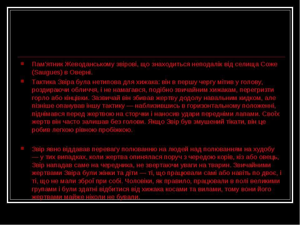 Пам'ятник Жеводанському звірові, що знаходиться неподалік від селища Соже (Sa...