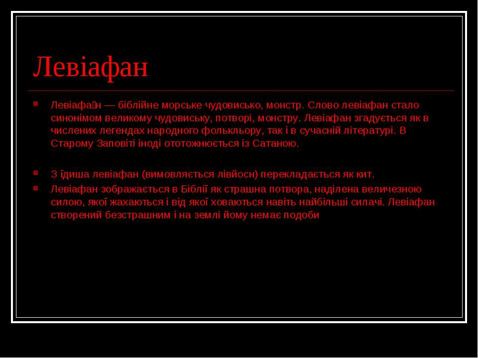 Левіафан Левіафа н — біблійне морське чудовисько, монстр. Слово левіафан стал...