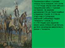 Поновилася війна з турками спершу була невдала, але потім у1733На...
