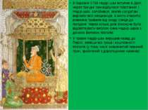 8 березня1739Надір-шах вступив в Делі; через три дні там відбулос...