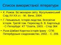 Список використаної літератури К. Рижов.Всі монархи світу. Мусульманськ...