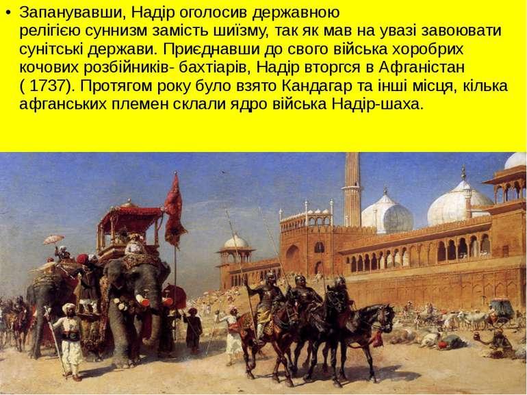 Запанувавши, Надір оголосив державною релігієюсуннизмзамість&nbsp...