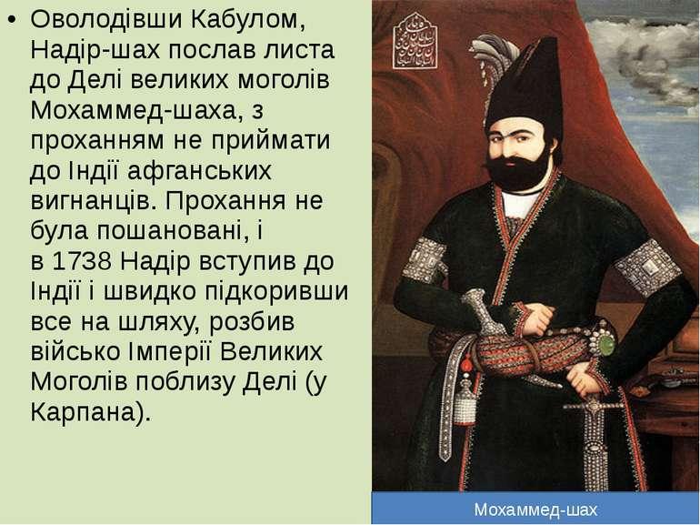 ОволодівшиКабулом, Надір-шах послав листа доДелівеликих мог...
