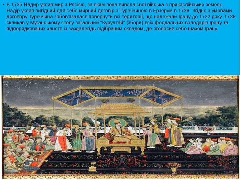 В1735Надир уклав мир з Росією, за яким вона вивела свої війська з...
