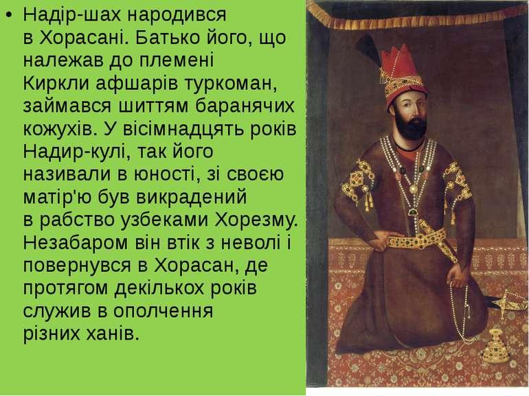Надір-шах народився вХорасані. Батько його, що належав до племені Киркл...