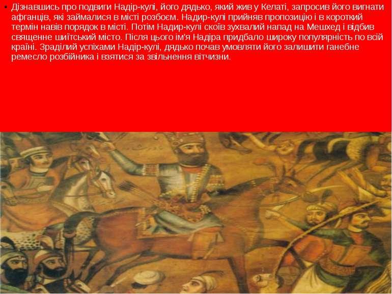 Дізнавшись про подвиги Надір-кулі, його дядько, який жив у Келаті, запросив й...