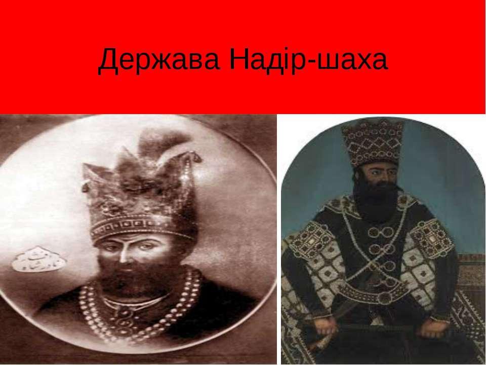 Держава Надір-шаха