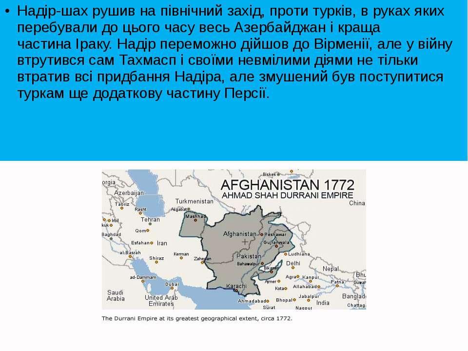 Надір-шах рушив на північний захід, протитурків, в руках яких перебувал...