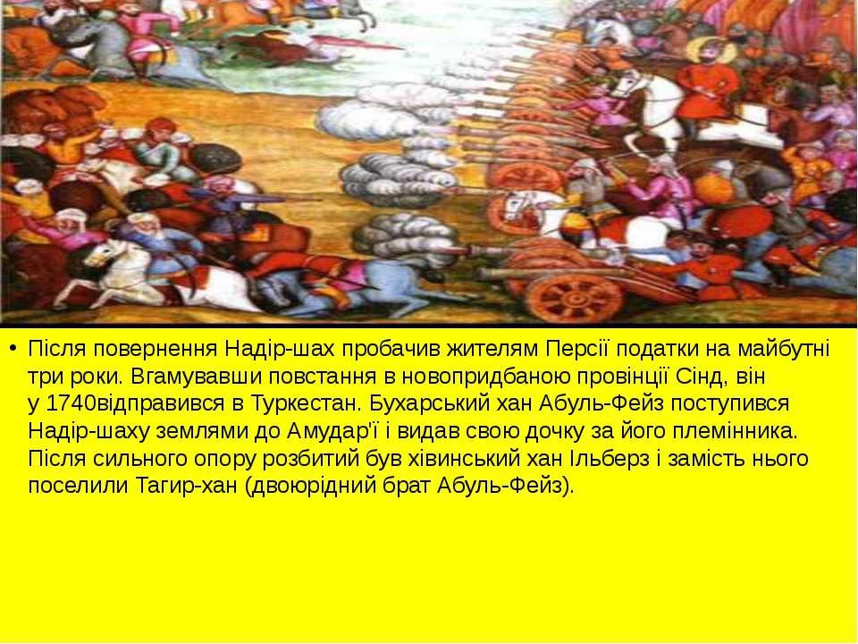 Після повернення Надір-шах пробачив жителям Персії податки на майбутні три ро...
