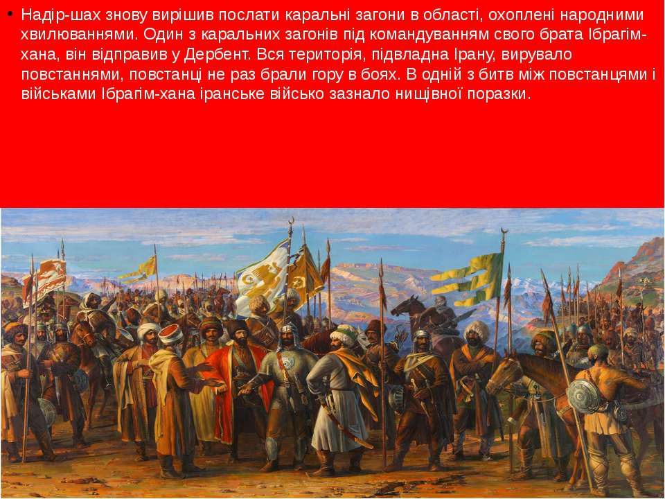 Надір-шах знову вирішив послати каральні загони в області, охоплені народними...