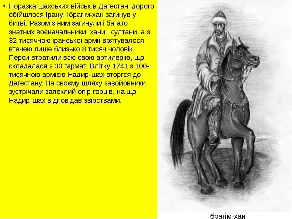 Поразка шахських військ в Дагестані дорого обійшлося Ірану: Ібрагім-хан загин...
