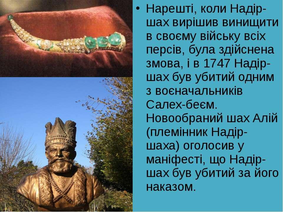 Нарешті, коли Надір-шах вирішив винищити в своєму війську всіх персів, була з...