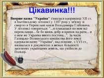 """Цікавинка!!! Вперше назва """"Україна""""з'явилася наприкінці XII ст. в Іпатіївськ..."""