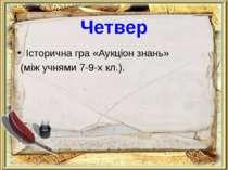 Четвер Історична гра «Аукціон знань» (між учнями 7-9-х кл.).
