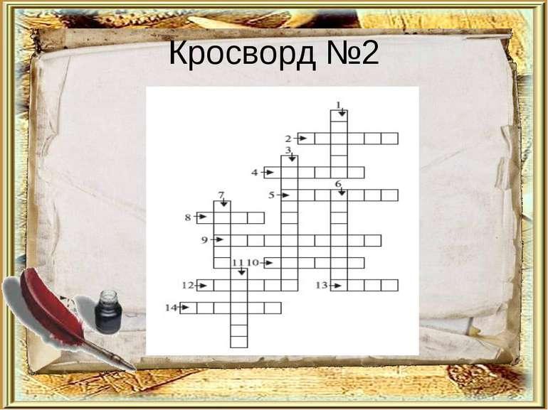 Кросворд №2