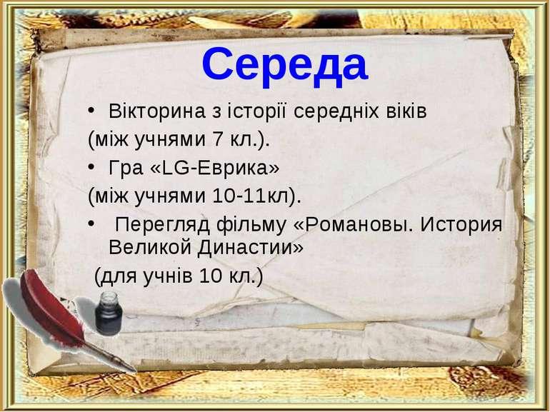 Середа Вікторина з історії середніх віків (між учнями 7 кл.). Гра «LG-Еврика»...