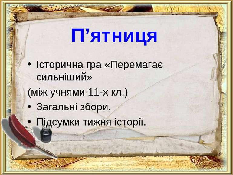 П'ятниця Історична гра «Перемагає сильніший» (між учнями 11-х кл.) Загальні з...