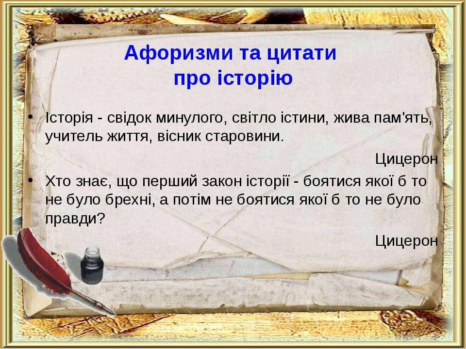 Афоризми та цитати про історію Історія - свідок минулого, світло істини, жива...