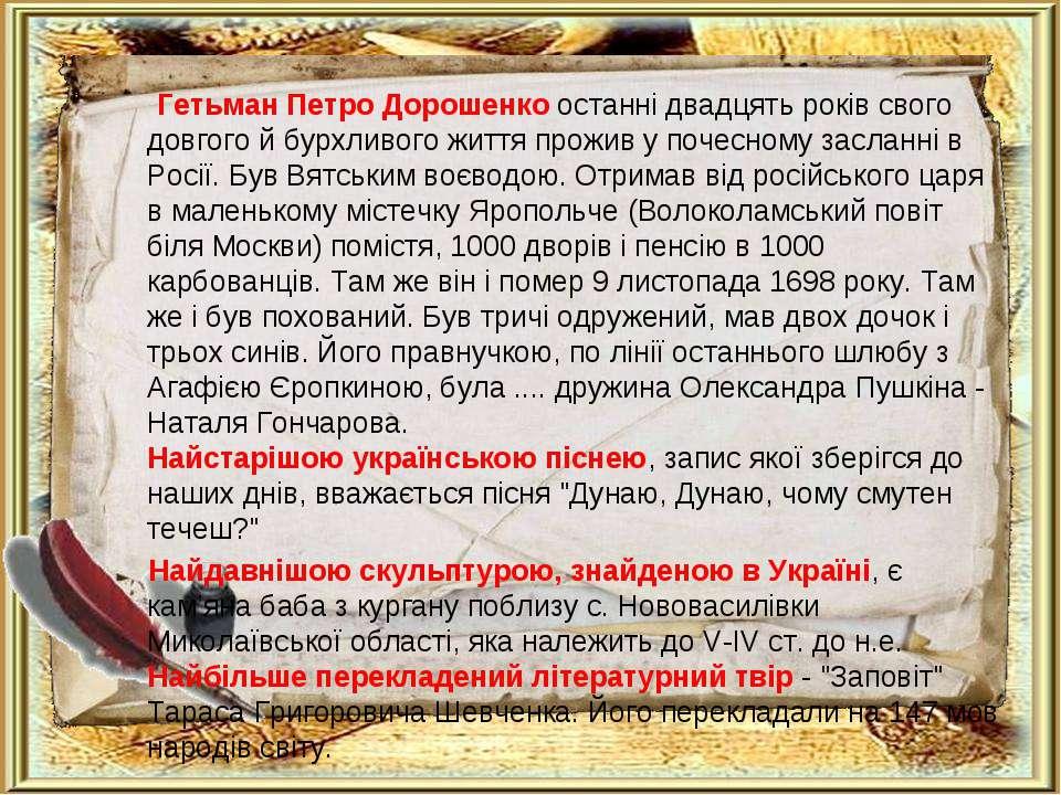 Гетьман Петро Дорошенкоостанні двадцять років свого довгого й бурхливого жит...