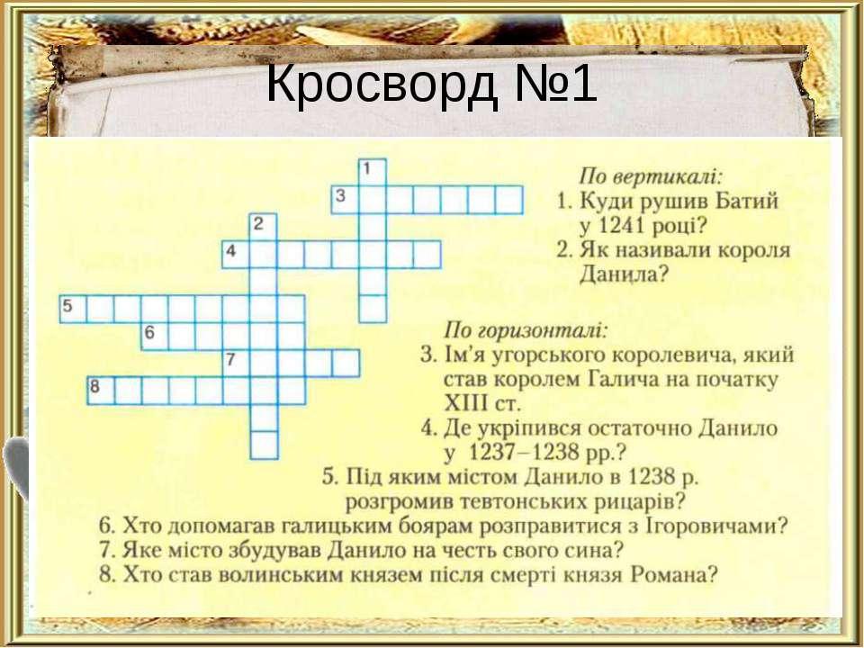 Кросворд №1