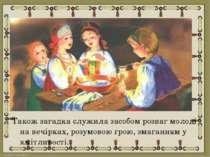 Також загадка служила засобом розваг молоді на вечірках, розумовою грою, змаг...