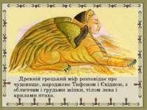 Древній грецький міф розповідає про чудовище, народжене Тифоном і Єхідною, з ...