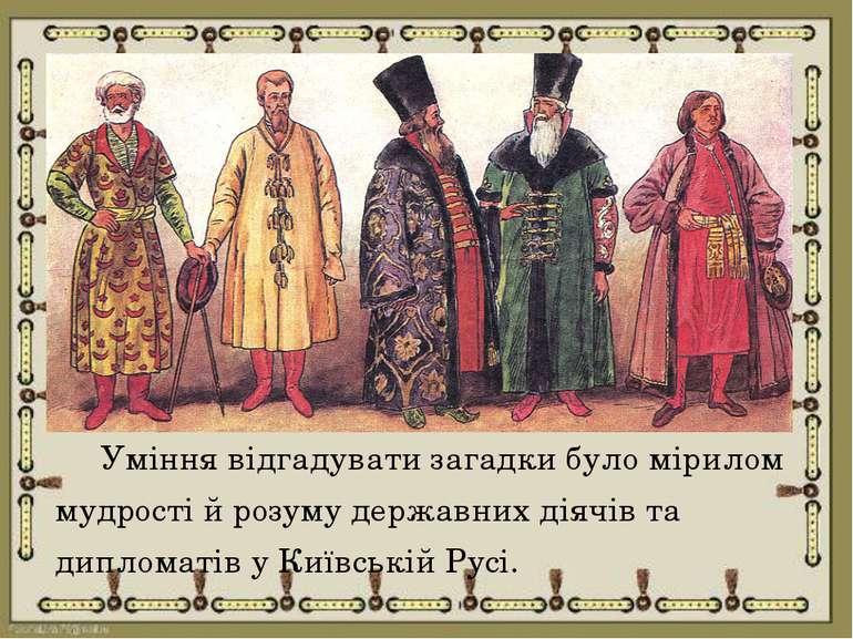 Уміння відгадувати загадки було мірилом мудрості й розуму державних діячів та...