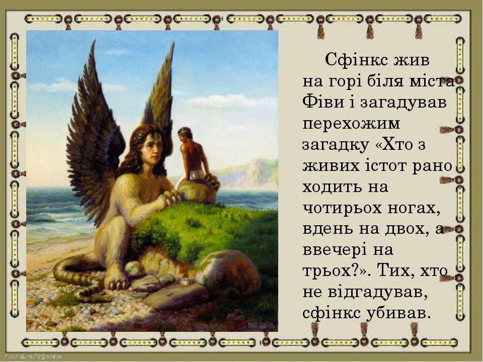 Сфінкс жив на горі біля міста Фіви і загадував перехожим загадку «Хто з живих...