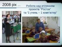 """Company Logo 2008 рік … Робота над втіленням проектів """"Росток"""" та """"1 учень – ..."""