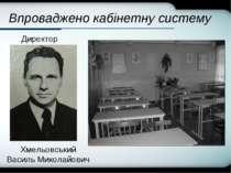 Company Logo Впроваджено кабінетну систему Хмельовський Василь Миколайович Ди...