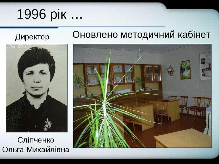 Company Logo Оновлено методичний кабінет 1996 рік … Сліпченко Ольга Михайлівн...