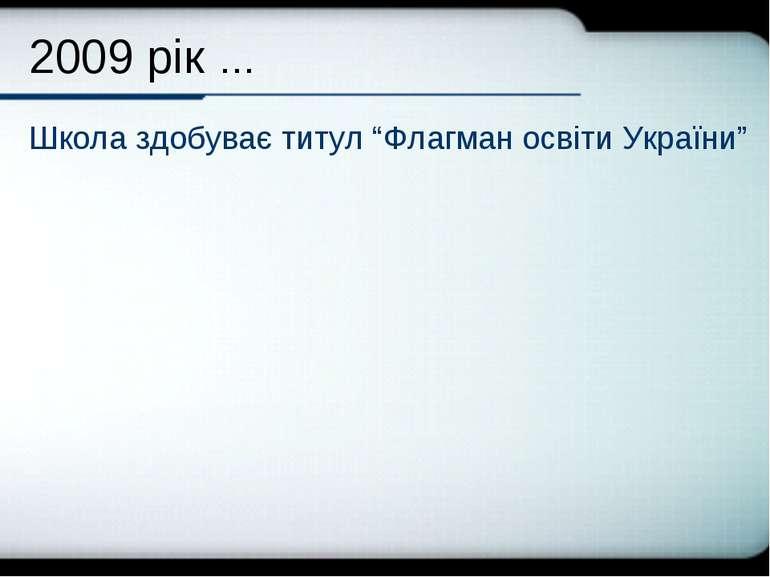 """Company Logo 2009 рік … Школа здобуває титул """"Флагман освіти України"""" Company..."""