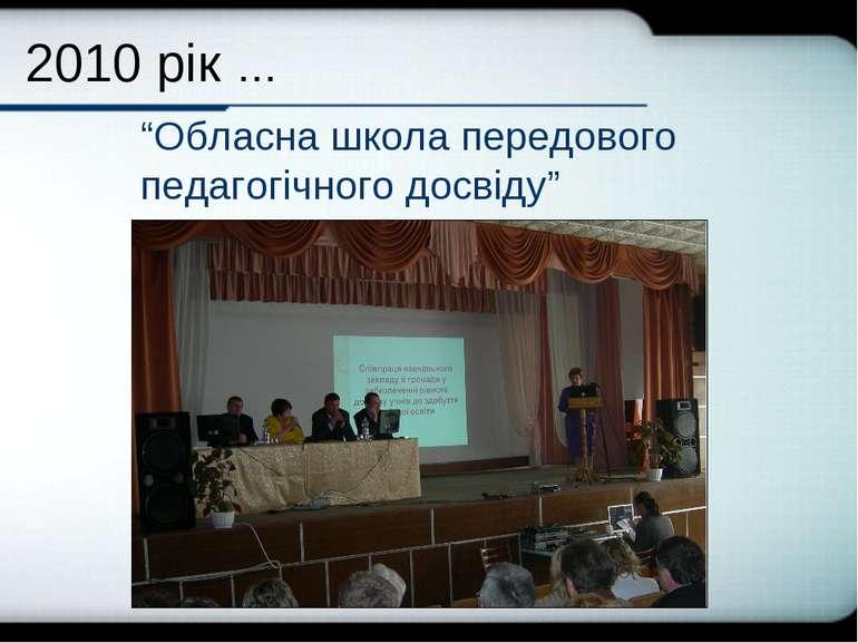 """Company Logo 2010 рік … """"Обласна школа передового педагогічного досвіду"""" Comp..."""