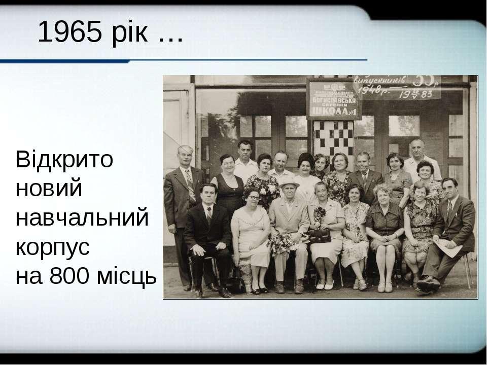 Company Logo 1965 рік … Відкрито новий навчальний корпус на 800 місць Company...