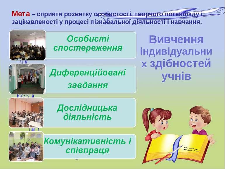 Мета – сприяти розвитку особистості, творчого потенціалу і зацікавленості у п...