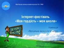Інтернет-фестіваль «Моя гордість – моя школа» Номінація «Віртуальна екскурсія...