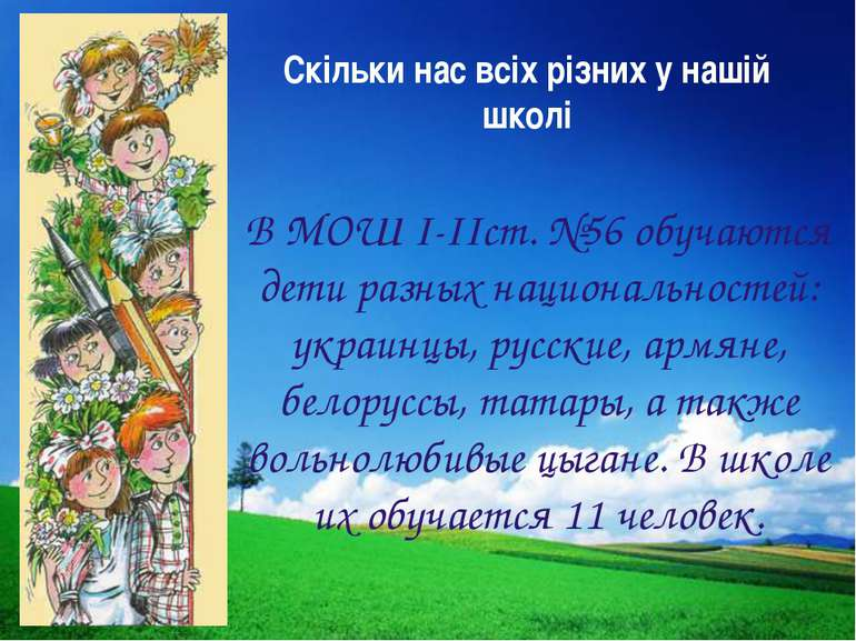 В МОШ І-ІІст. №56 обучаются дети разных национальностей: украинцы, русские, а...