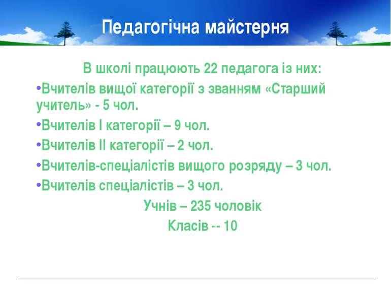 Педагогічна майстерня В школі працюють 22 педагога із них: Вчителів вищої кат...