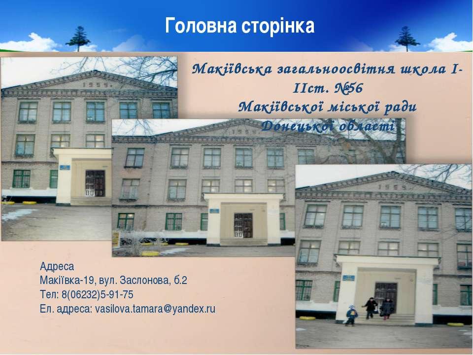 Головна сторінка Макіївська загальноосвітня школа І-ІІст. №56 Макіївської міс...