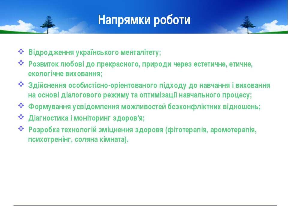 Напрямки роботи Відродження українського менталітету; Розвиток любові до прек...