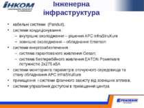 Інженерна інфраструктура кабельні системи (Panduit), системи кондиціонування ...