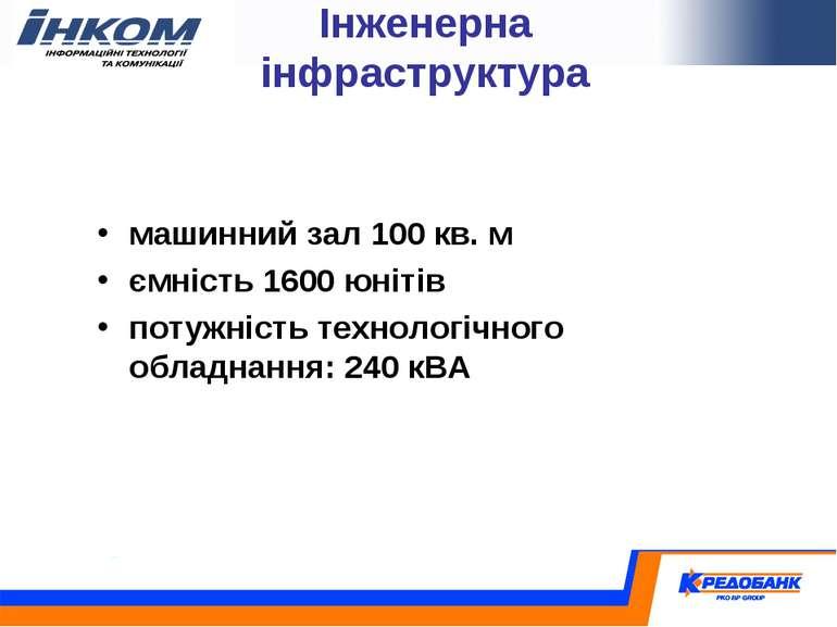 Інженерна інфраструктура машинний зал 100 кв. м ємність 1600 юнітів потужніст...