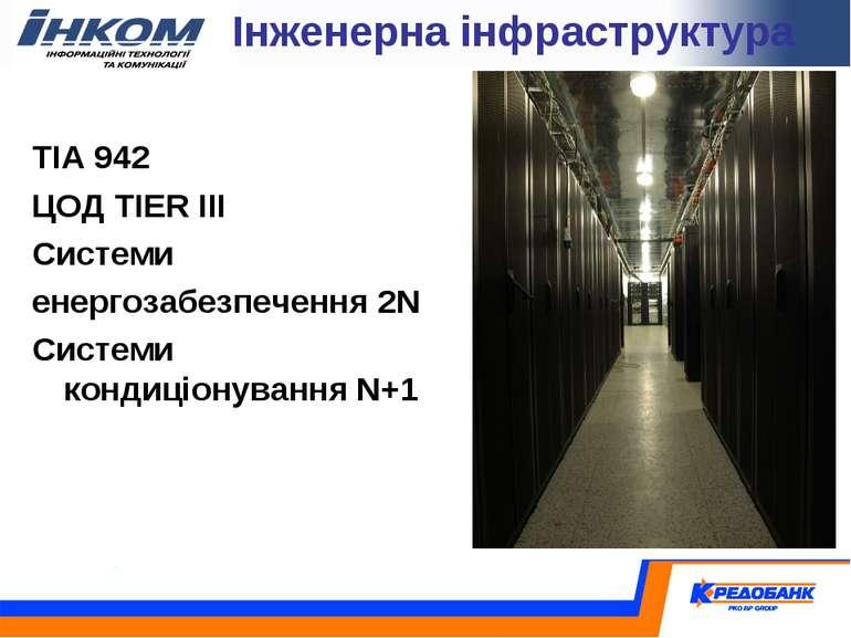 Інженерна інфраструктура TIA 942 ЦОД TIER III Cистеми енергозабезпечення 2N C...