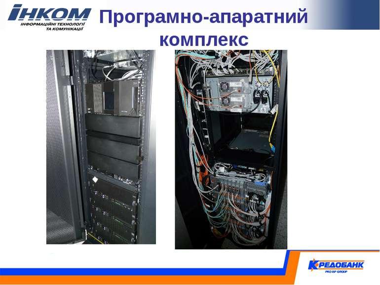 Програмно-апаратний комплекс