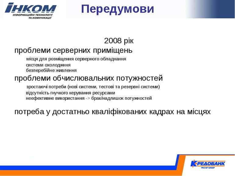 Передумови 2008 рік проблеми серверних приміщень місця для розміщення серверн...