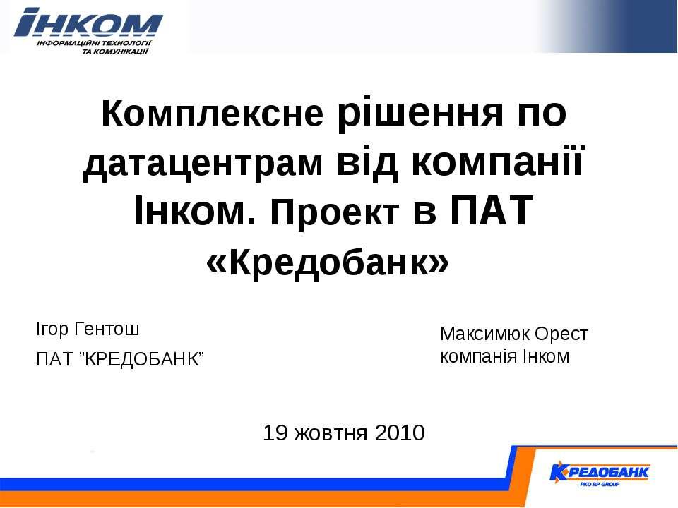 Комплексне рішення по датацентрам від компанії Інком. Проект в ПАТ «Кредобанк...