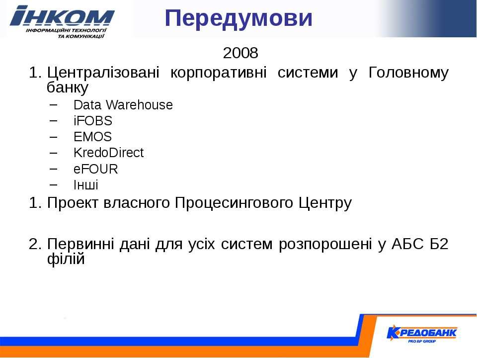 Передумови 2008 Централізовані корпоративні системи у Головному банку Data Wa...