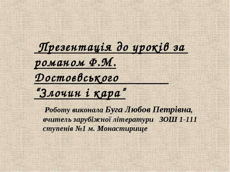 Роботу виконала Буга Любов Петрівна, вчитель зарубіжної літератури ЗОШ 1-111 ...