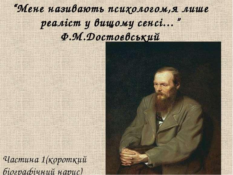 """""""Мене називають психологом,я лише реаліст у вищому сенсі…"""" Ф.М.Достоєвський Ч..."""
